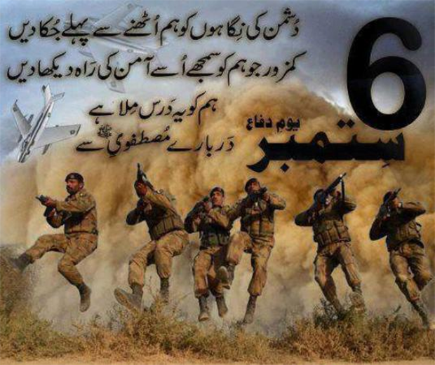 6th September The Defence Day Of Pakistan True Stories