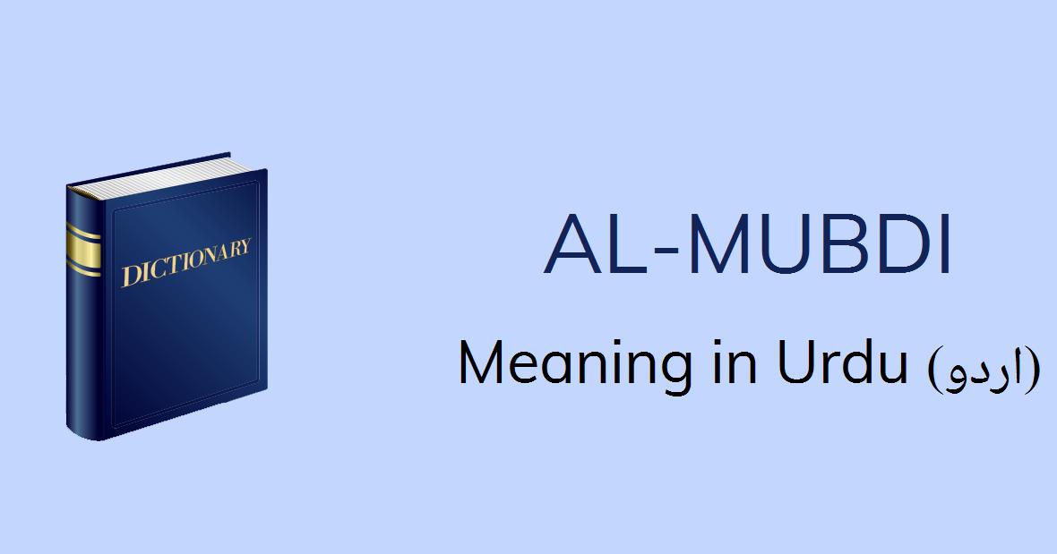 al mubdi meaning in urdu with 3