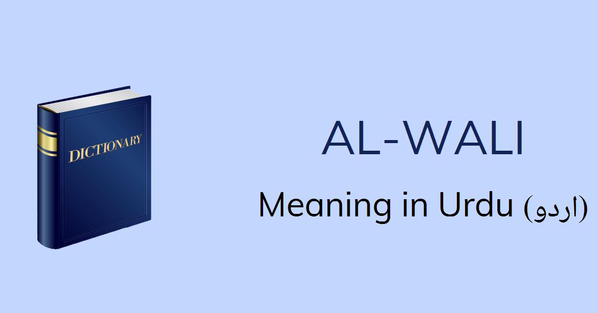 Al Wali Meaning In Urdu Al Wali Definition English To Urdu