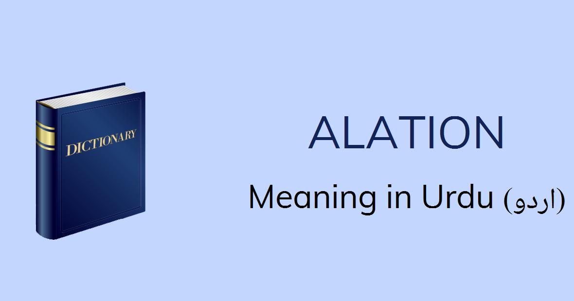 Alation Meaning In Urdu - Alation Definition English To Urdu