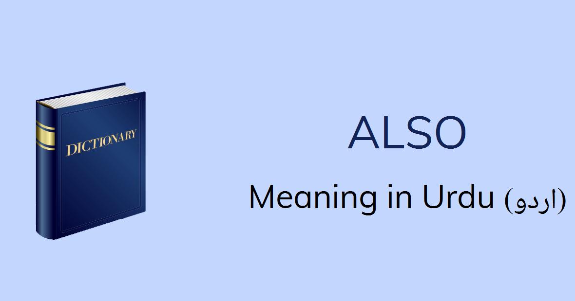 Also Meaning In Urdu Also Definition English To Urdu