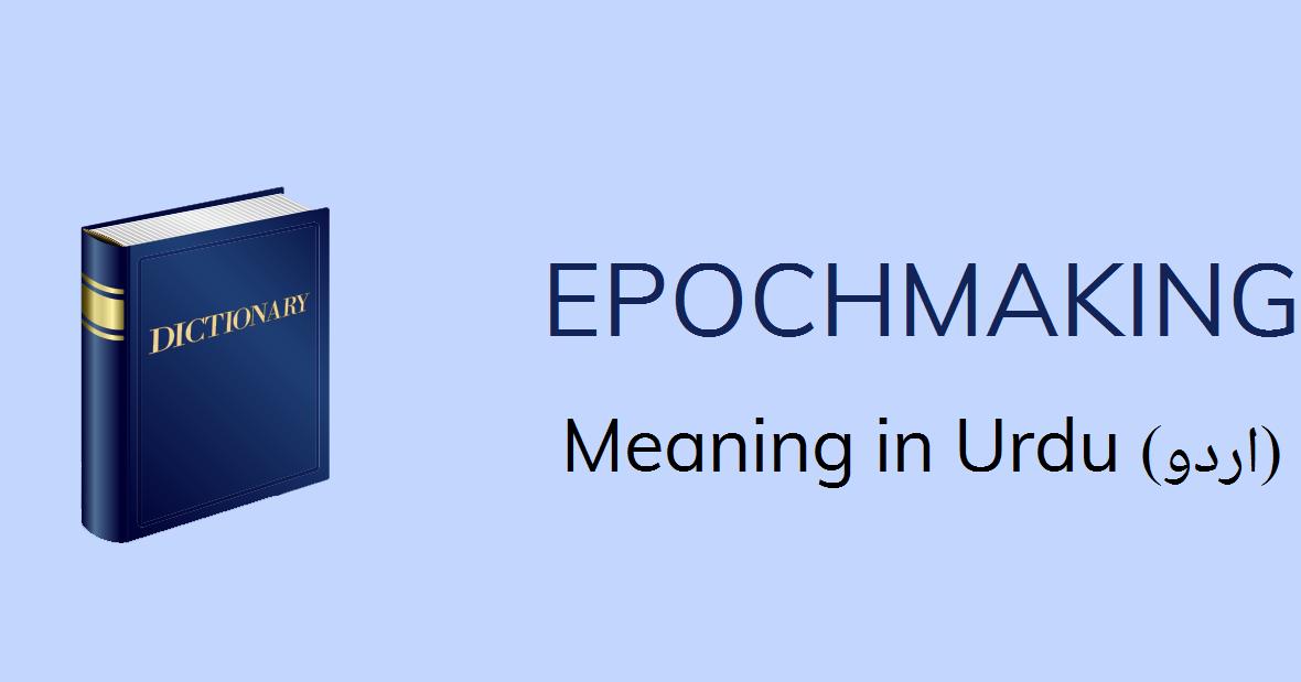Epochmaking Meaning In Urdu Epochmaking Definition English To Urdu