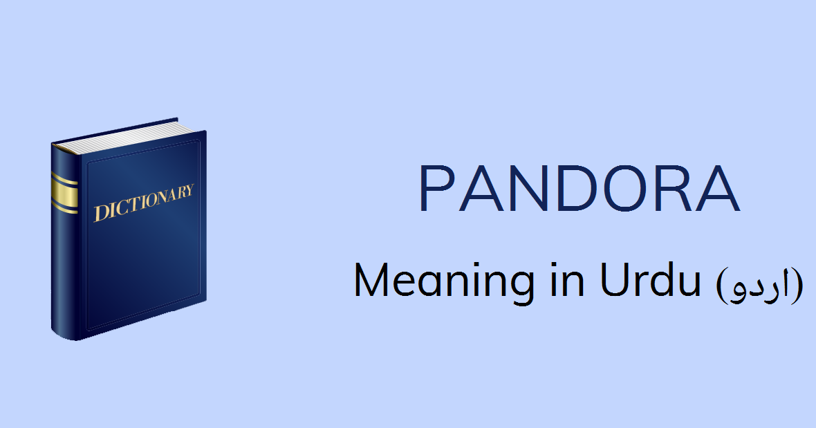 Pandora Meaning in Urdu with 1 Definitions and Sentences