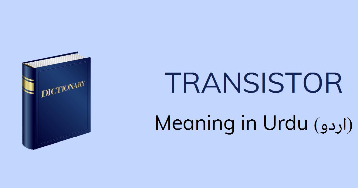 Transistor Meaning In Urdu - Transistor Definition English To Urdu