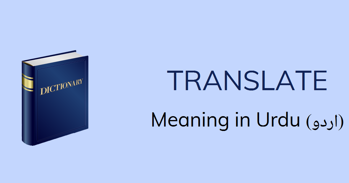 Translate Meaning In Urdu - Translate Definition English To Urdu