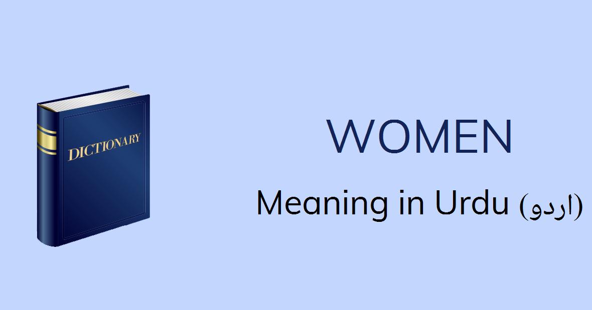 Women in urdu