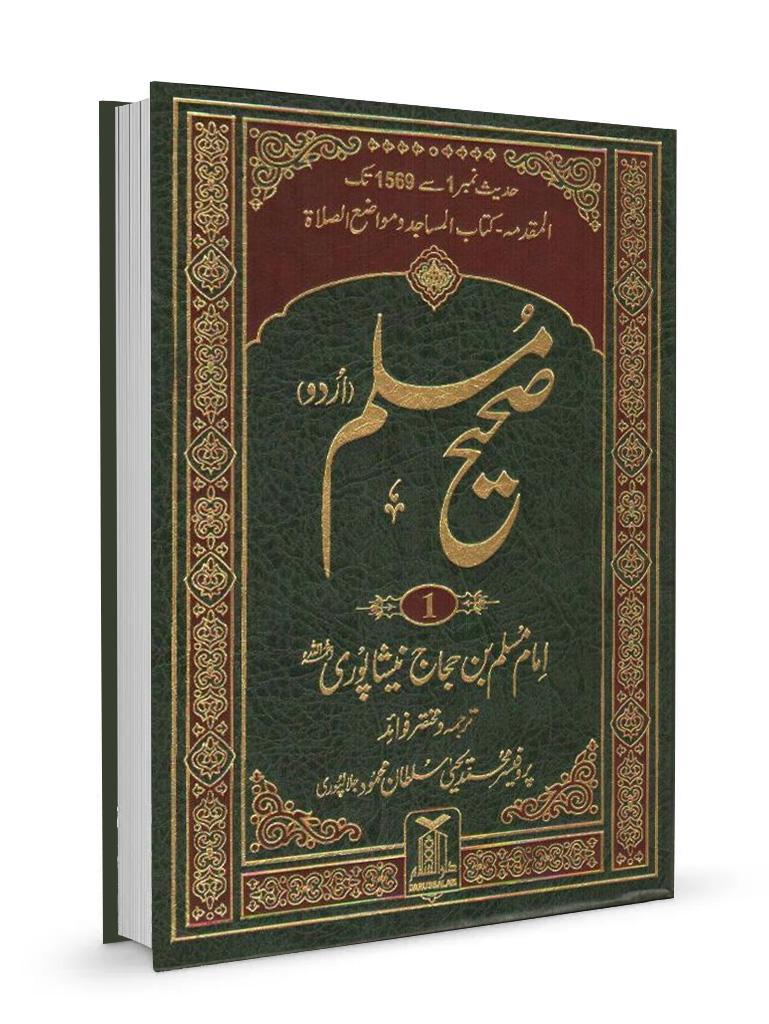 Hadith Books - Find Translations in Urdu & English