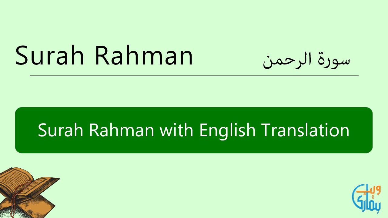 Surah Rahman In English Translation Listen Read Surah Rahman Mp3 Audio