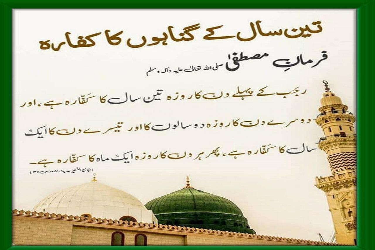 1st, 2nd And 3rd Roza Fazilat Of Rajab