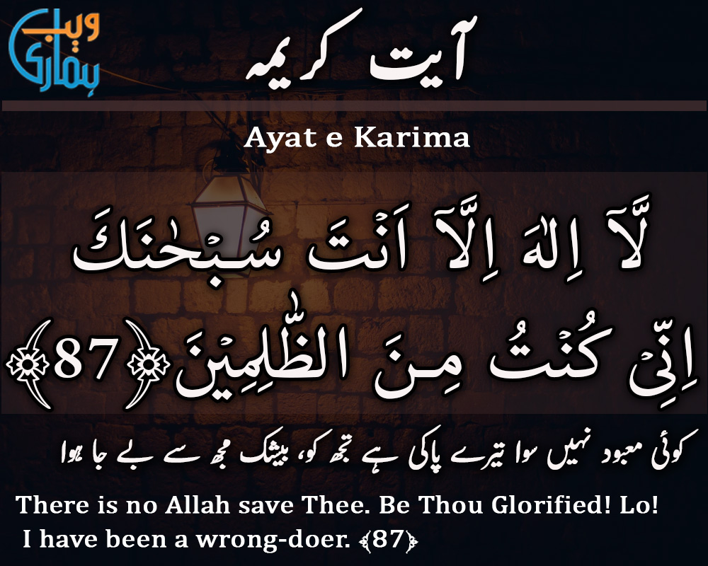 What are the Ayat e Karima Benefits?
