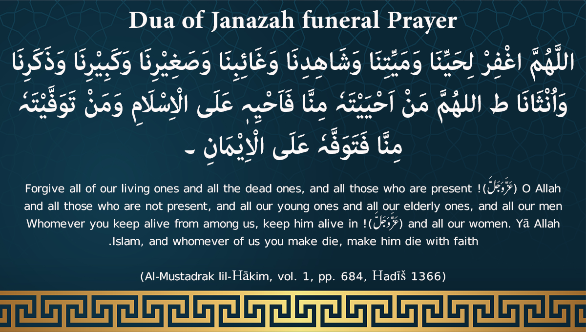 How to Pray Janazah Prayer? What is Dua of Janazah funeral Prayer?