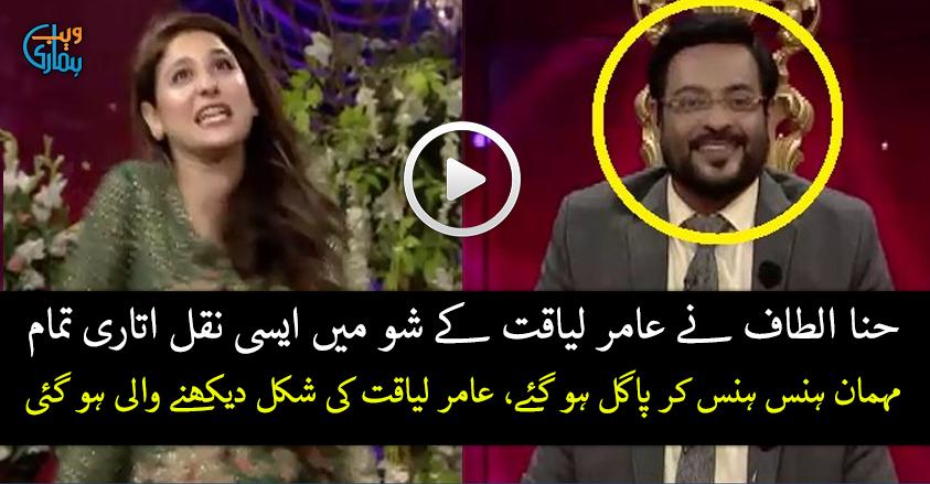 Hina Altaf Doing Mimicry Of Aamir Liaquat