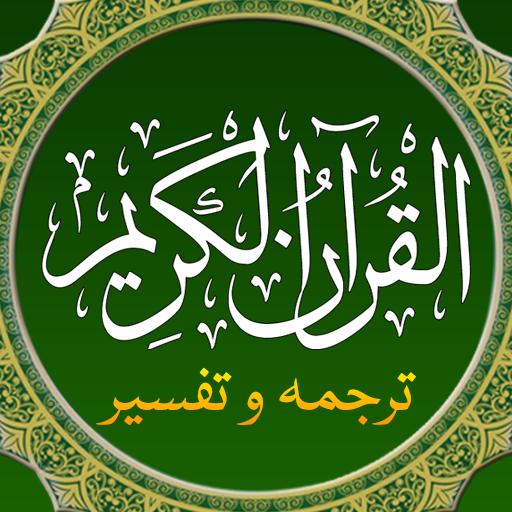 Quran e Pak MP3 in Urdu Translation & Tafsir - Best Islam App