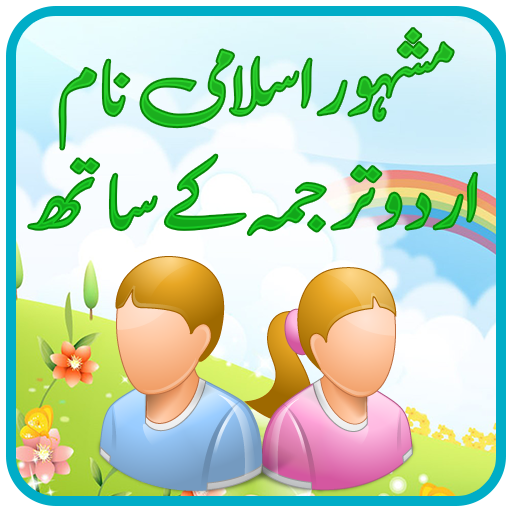Muslim baby boy and girls names with urdu meaning book pdf.