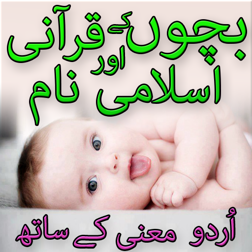 Muslim Baby Names Islamic Names For Girls Boy Urdu Best Names App