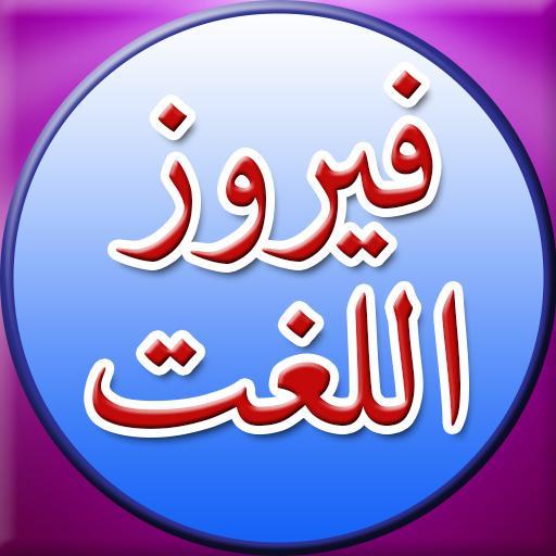 Urdu to Urdu Dictionary - Best Dictionary App