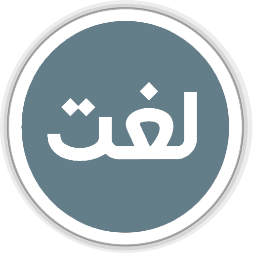 Urdu Lughat Offline -Urdu to Urdu Dictionary - Best Dictionary App