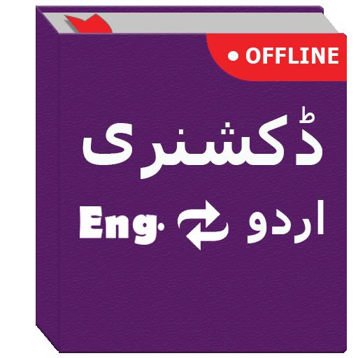 Offline English Urdu Dictionary Plus Translator - Best