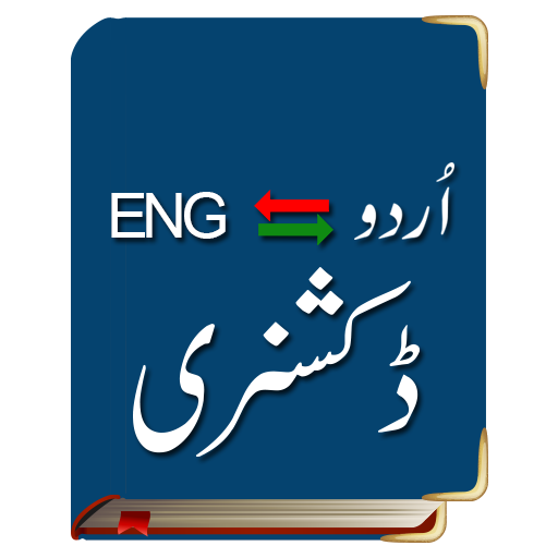 English Urdu Dictionary In 2020 English Words English Vocabulary Words Learn English Words