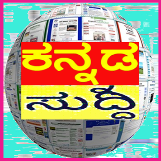 Kannada News Paper - Best News App