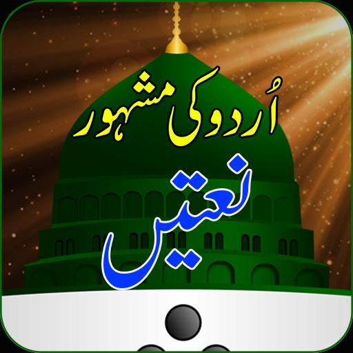 Urdu Naat Offline - Best Islam App