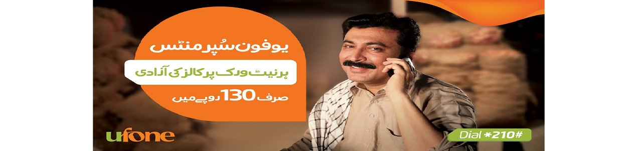 Ufone Weekly Call Package – Super Minutes Package