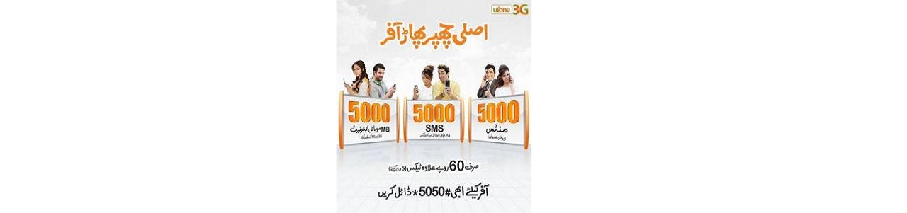Ufone Weekly Call Package – Asli Chappar Phaar Offer