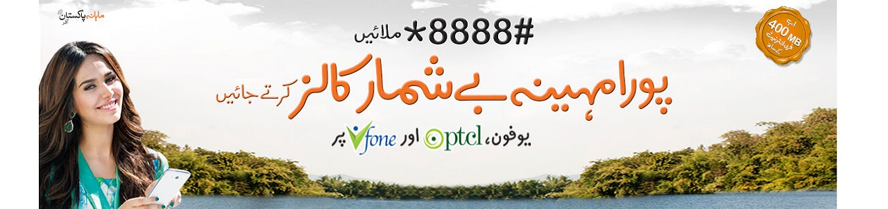 Ufone Weekly Call Package – Weekly Pakistan Offer