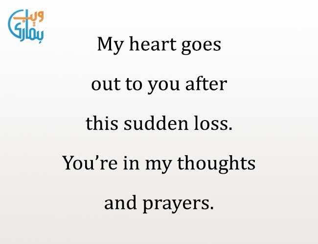 Msg short sad Sympathy Card