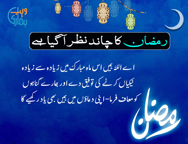 Ramadan SMS Messages - Whatsapp Ramadan SMS Quotes, Wishes