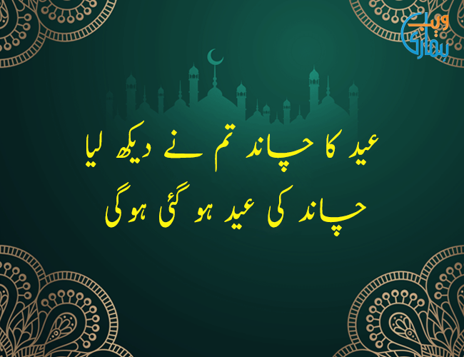 Eid Mubarak Sms Messages - Hamariweb com has a great collection of