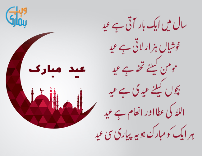 Eid Mubarak Sms Messages - Hamariweb com has a great