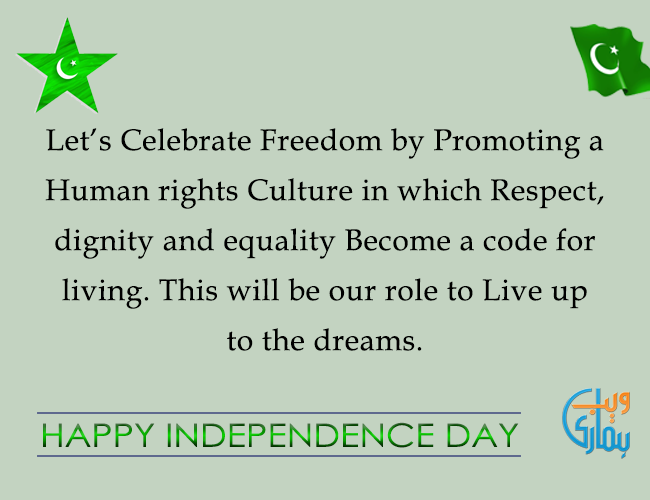 Independence Day SMS Messages - Independence Day SMS Quotes