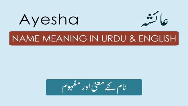 Ayesha Name Meaning in Urdu - عائشہ Muslim Girl Name Meaning