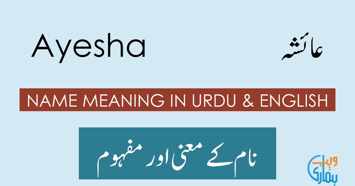Ayesha Name Meaning Ayesha Meaning Definition Muslim Girl Name