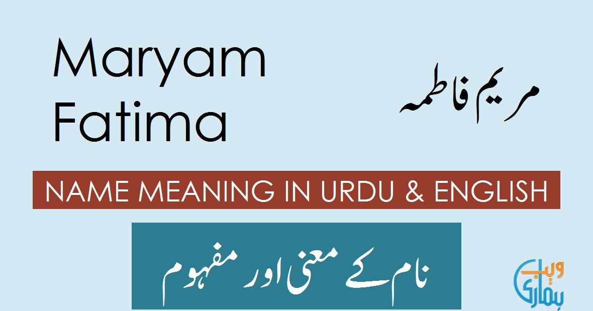 25++ Maryam meaning name in urdu ideas