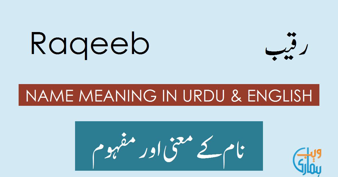 Raqeeb Name Meaning Raqeeb Meaning Definition Muslim Boy Name
