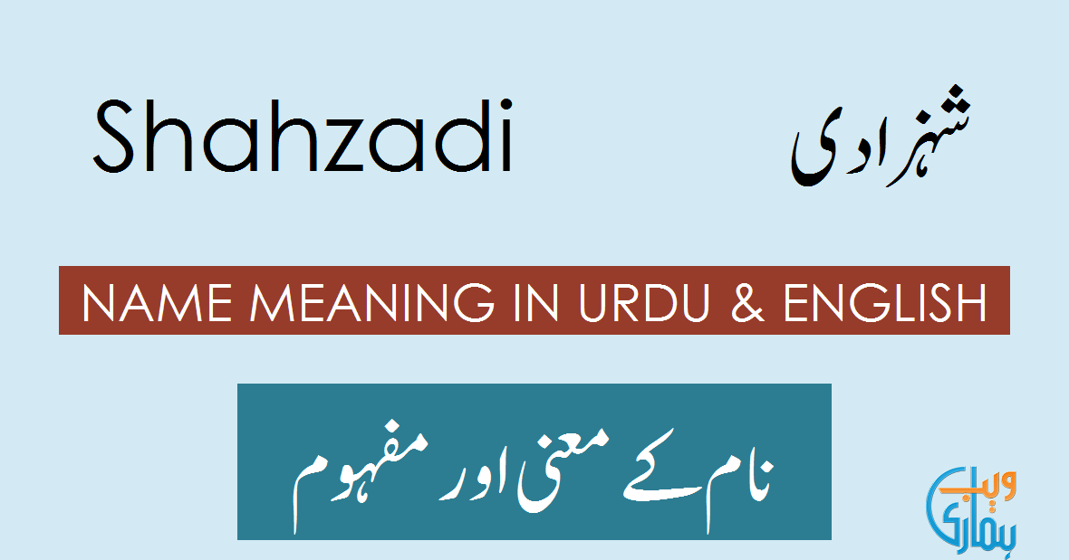 Shahzadi Name Meaning Shahzadi Meaning Definition Muslim Girl Name
