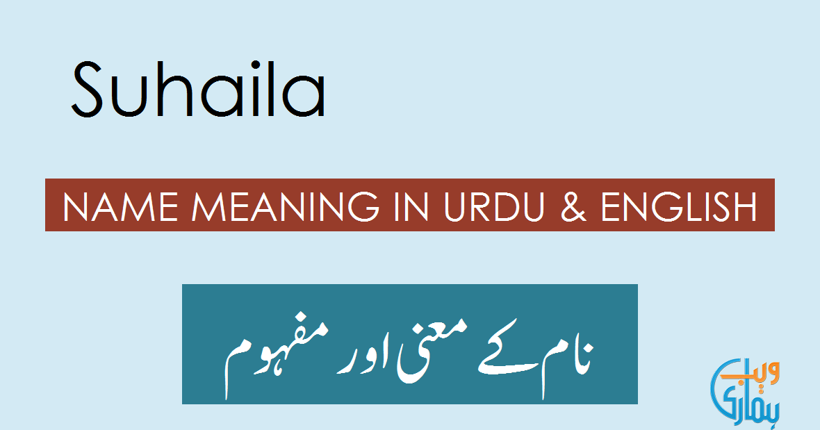 Suhaila Name Meaning - Suhaila Meaning & Definition, Muslim Girl Name