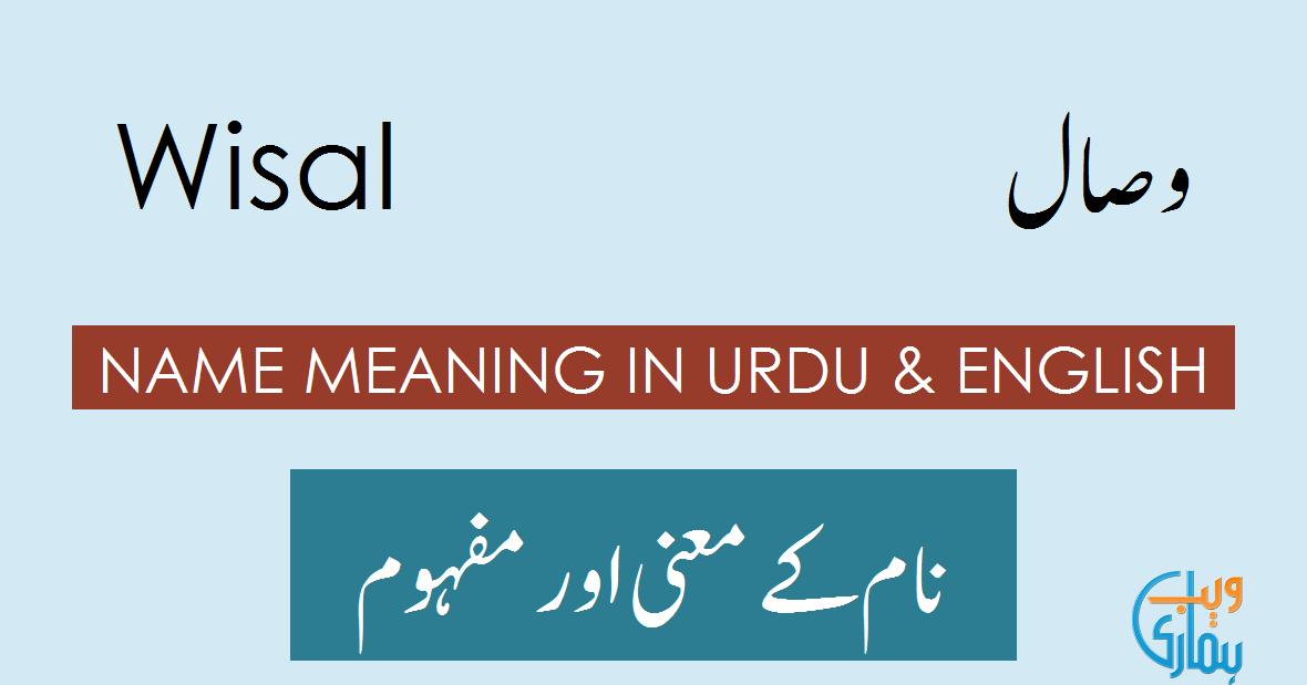 Wisal Name Meaning in Urdu - وصال Muslim Boy Name Meaning