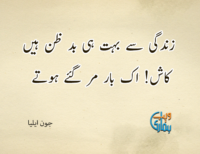 Jaun Elia Sad Poetry