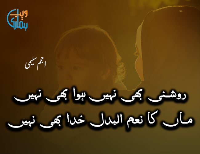 Popular Poetry : Hamariweb com - Mothers Day Shayari
