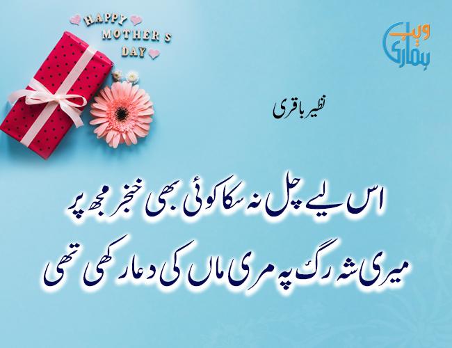 Popular Poetry : Hamariweb com - Mothers Day Poetry In Urdu