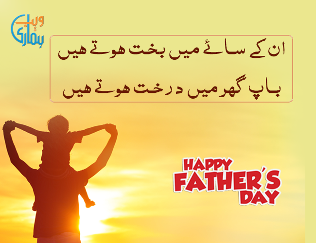 Fathers Day Love Shayari