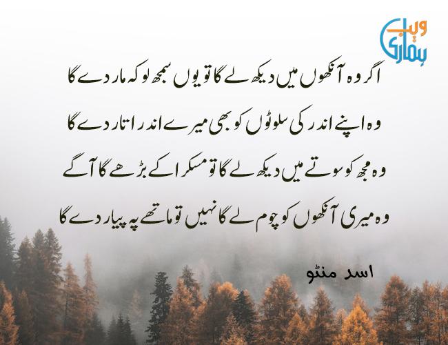 Shadi/Marriage Poetry Poetry, Shayari & Urdu Ghazals - Hamariweb