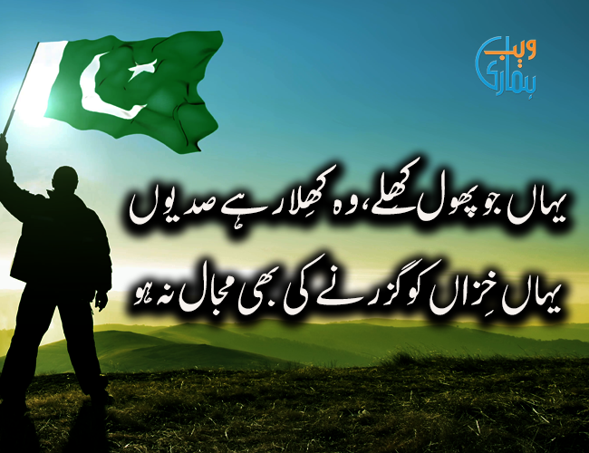 Love / Romantic Poetry, Shayari & Urdu Ghazals - Hamariweb