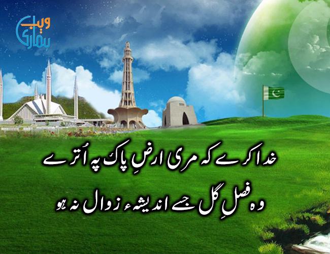 Popular Poetry, Shayari & Urdu Ghazals - Hamariweb