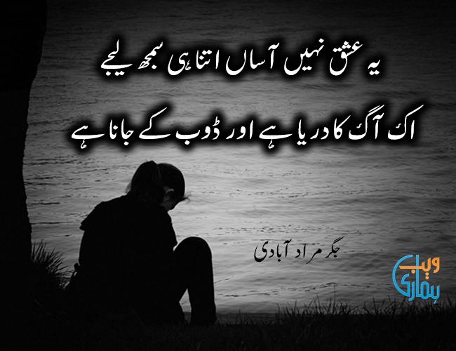Sad Urdu Poems 6