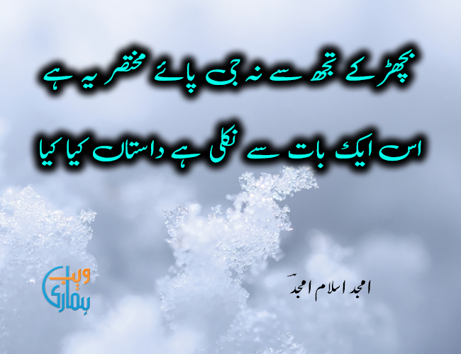 Popular Poetry, Shayari & Urdu Ghazals - Hamariweb