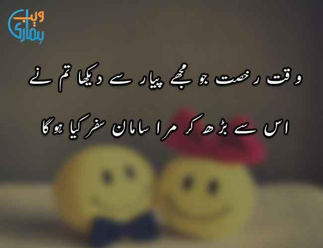 Sms most urdu romantic in poetry Famous Poetry